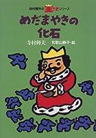 めだまやきの化石 (寺村輝夫の王さまシリーズ)