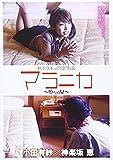 マラニカ-堕ちる女- [DVD]