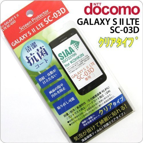 GALAXY S2 LTE SC-03D抗菌液晶保護フィルム/クリア