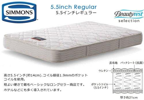 シモンズ 5.5インチ AB1531A-Sレギュラー シングル