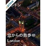 空からの散歩@ London