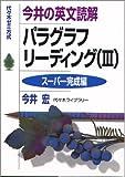今井の英文読解パラグラフリーディング―代々木ゼミ方式 (3)