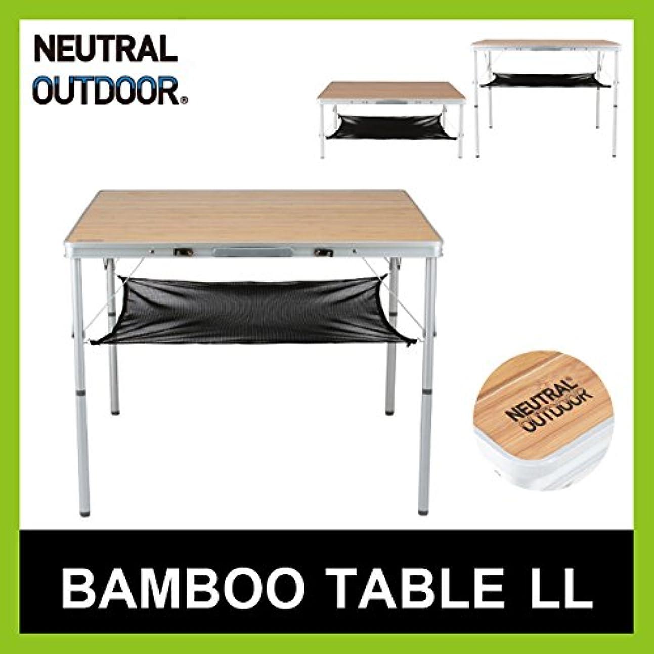 明るいどちらか反毒ニュートラルアウトドア バンブーテーブル LL 折りたたみ式 コンパクト Bamboo Table