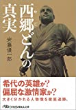 西郷(せご)どんの真実 (日経ビジネス人文庫)