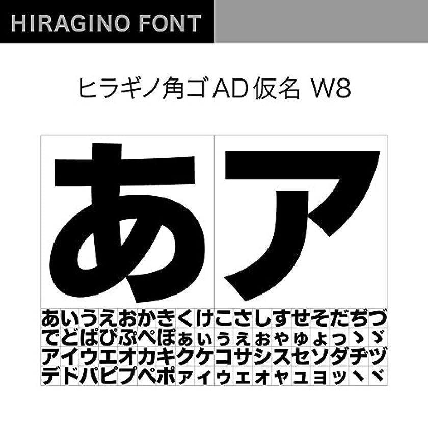 OpenType ヒラギノ角ゴAD仮名 W8 [ダウンロード]