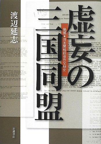 虚妄の三国同盟――発掘・日米開戦前夜外交秘史