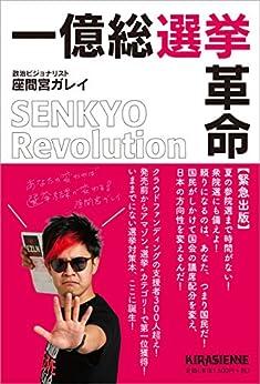 [座間宮 ガレイ]の一億総選挙革命 (veggy books)