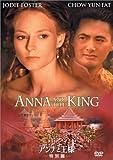 アンナと王様 [DVD]