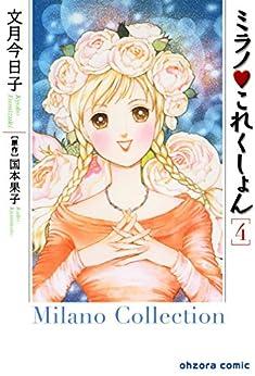 [文月今日子]のミラノ・これくしょん 4 (ミッシィコミックス恋愛白書パステルシリーズ)