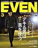 EVEN(イーブン) 2017年 03 月号 [雑誌](特集:黒を着こなすコーデテク。関プロの簡単バンカー攻略法。2017最新ドライバー、パター、ボール徹底解剖)