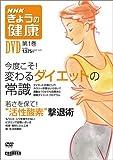 DVD>NHKきょうの健康 1 今度こそ!変わるダイエットの常識 (<DVD>)
