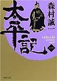 太平記(一) (角川文庫)