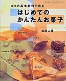 はじめてのかんたんお菓子―4つの基本材料で作る (婦人生活ファミリークッキングシリーズ)