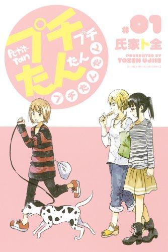プチプチたんたんプチたんたん(1) (講談社コミックス)