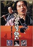 助太刀屋助六[DVD]