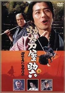助太刀屋助六 [DVD]