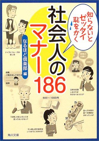 知らないとゼッタイ恥をかく 社会人のマナー186 (角川文庫)の詳細を見る