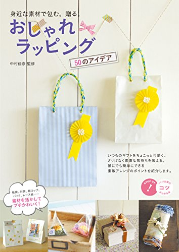 おしゃれラッピング50のアイデア : 身近な素材で包む。贈る。 (コツがわかる本)