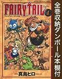 【漫画全巻ドットコム限定】FAIRY TAIL フェアリーテイル コミック 全63巻セット(全巻収納ダンボール本棚付)
