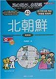 旅の指さし会話帳42北朝鮮 (ここ以外のどこかへ!)