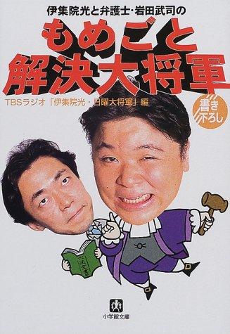 伊集院光と弁護士・岩田武司のもめごと解決大将軍 (小学館文庫)の詳細を見る
