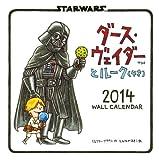 2014カレンダー ダース・ヴェイダーとルーク(4才) ([カレンダー])