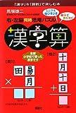 右・左脳同時活用パズル漢字算