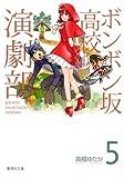 ボンボン坂高校演劇部 5 (集英社文庫(コミック版))
