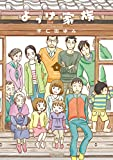 よっけ家族 6 完結 (バンブーコミックス)