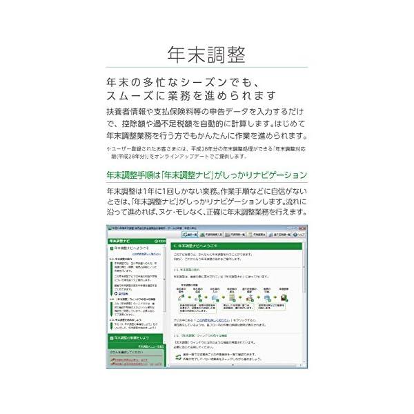 弥生給与 18 通常版 <マイナンバー対応版>の紹介画像4