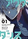 アクターダンス (1) (裏少年サンデーコミックス)