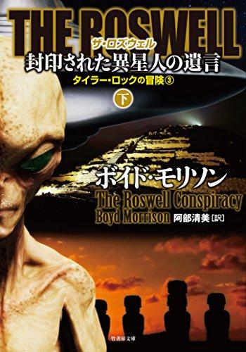 THE ROSWELL 封印された異星人の遺言 下 タイラー・ロックの冒険3 (竹書房文庫)の詳細を見る