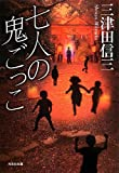 七人の鬼ごっこ (光文社文庫)