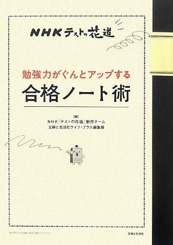 NHKテストの花道 勉強力がぐんとアップする合格ノート術の詳細を見る