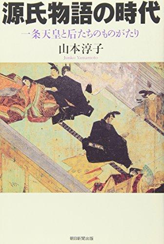 源氏物語の時代―一条天皇と后たちのものがたり (朝日選書 820)の詳細を見る