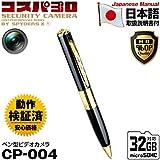 ペン型カメラ 小型カメラ スパイダーズX コスパ30 (CP-004) スパイカメラ