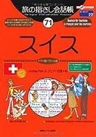 旅の指さし会話帳71 スイス(ドイツ語・フランス語) (旅の指さし会話帳シリーズ)