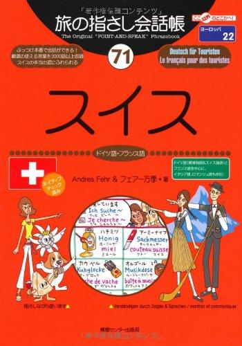 旅の指さし会話帳 71スイス (ここ以外のどこかへ!―ヨーロッパ)