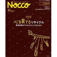 Nocco―毎日子どもと向き合う保育者のための (2006-11)