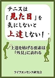 テニスは「見た目」を気にしないと上達しない!: 上達を妨げる要素は「外見」に表れる