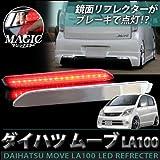 ムーヴ カスタム LA100s LED リフレクター マジックメッキ レッド スモール ブレーキ 連動 リアバンパー テールランプ テールライト 反射板 外装 ドレスアップ カスタム パーツ