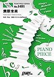 ピアノピースPP1491 無限未来 / Perfume  (ピアノソロ・ピアノ&ヴォーカル)〜映画「ちはやふる -結び-」主題歌 (PIANO PIECE SERIES)