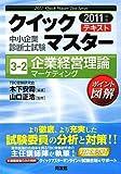 中小企業診断士試験クイックマスターテキスト〈3‐2〉企業経営理論 マーケティング〈2011年版〉 (中小企業診断士試験クイックマスターシリーズ 3-2)