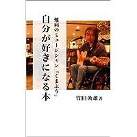 """自分が好きになる本: 難病のミュージシャン""""くまぷう"""""""