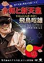 令和と新天皇 (<DVD>)