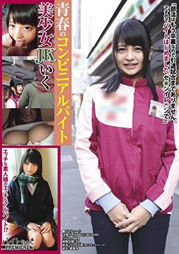 青春コンビニアルバイト 美少女JKいく AV [DVD]