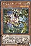 遊戯王 CHIM-JP014 輝光竜セイファート (日本語版 シークレットレア) カオス・インパクト