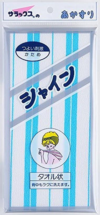 作曲家スマッシュ広告主サラックス シャインあかすり タオル状 ブルー