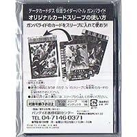 仮面ライダーバトル ガンバライド 第3弾 オリジナルカードスリーブ 【イオン限定】