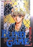 ブラインド・ゲーム―ニューエイジ八犬伝 (Stage 1) (Asuka comics DX)